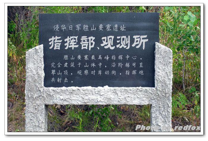 黑龙江省孙吴县地标 胜山要塞景区