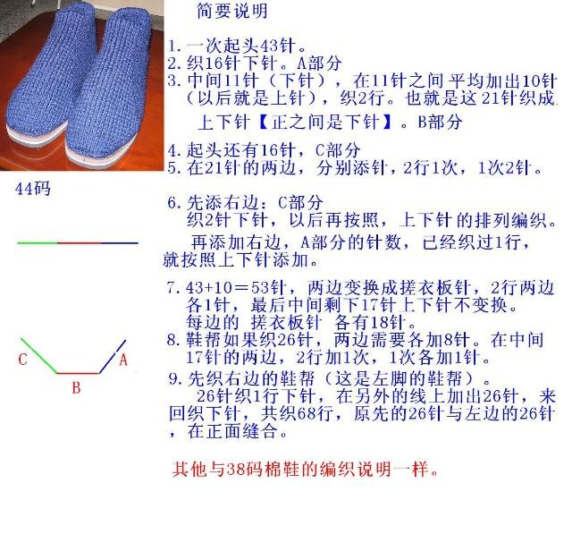 再织毛线棉鞋-金姐-搜狐博客