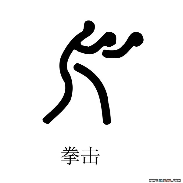 象征性长征跑步——为奥运会加油_第5页_乐乐简笔画图片