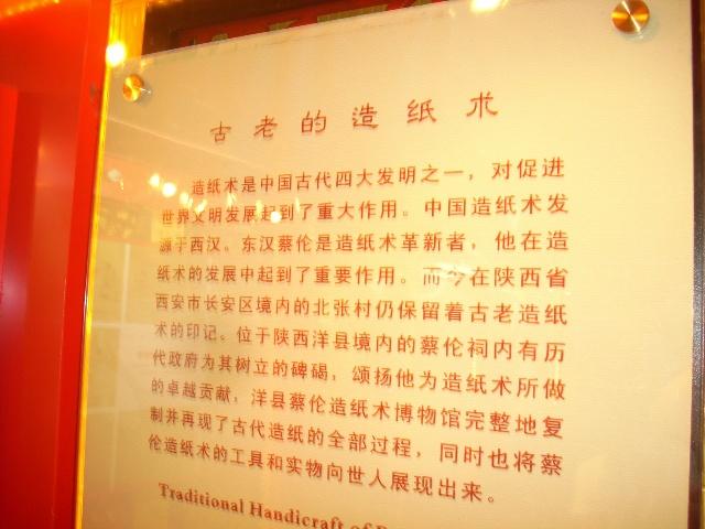 北张村的蔡伦造纸术;;
