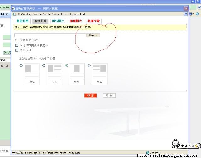 在搜狐博客我的空间中,gg chreme 无法正常显示顶部横条搜狐小纸条