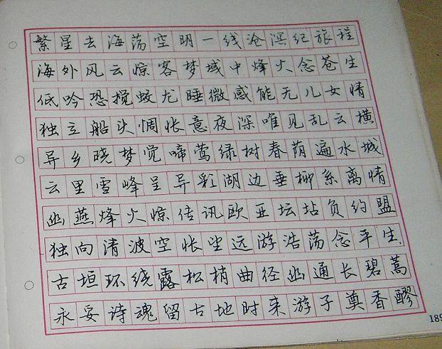 陆维中 史成俊 等书《七言诗硬笔书法字帖》