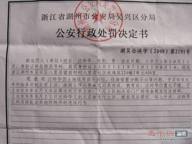地方政府动警力非法打击信访人的铁证-张洪峰 - 张洪峰 - 张洪峰
