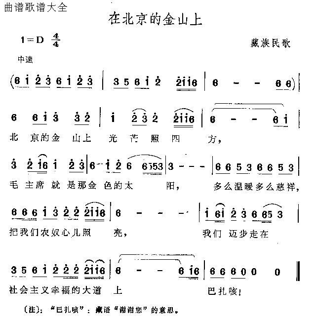 在北京的金山上-曲谱歌谱大全-搜狐博客