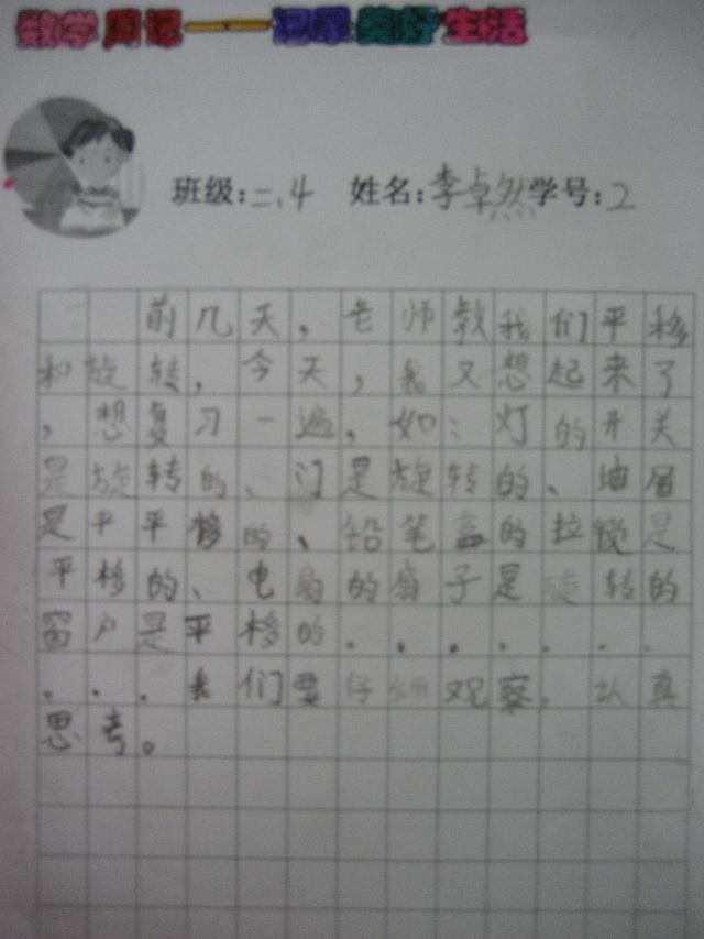 三年级数学周记大全作文_小学作文_三年级作文_1300字