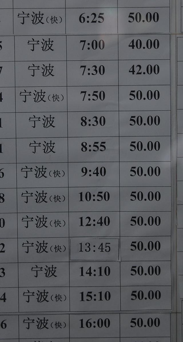 至宁波的班车最新时刻表