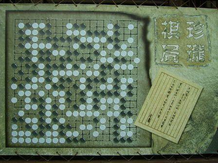 """戏之珍珑棋局(一); 从珍珑棋局到""""禁入点""""——对中国围棋规则的一点"""
