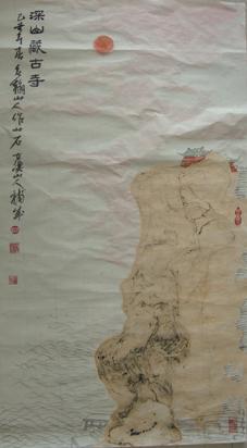 无翰山人创作 深山藏古寺 作品