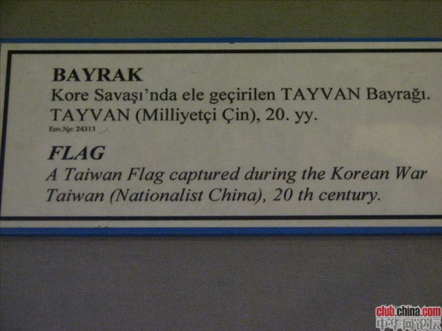 旅在朝鲜缴获的中国军旗