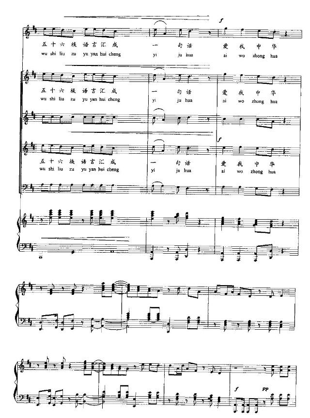 中华人民共和国国歌歌简谱
