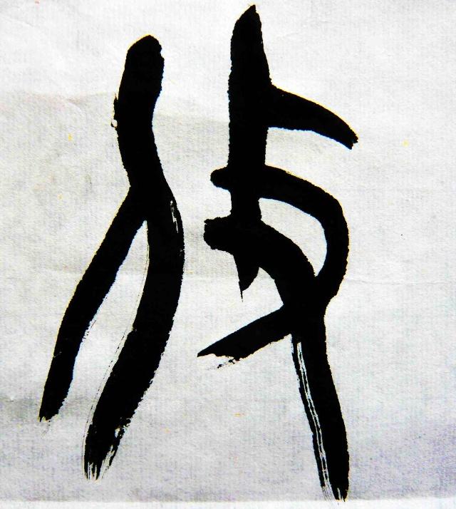 得释放赞美之泉吉他谱-浅谈中国文字之五 攴字的故事