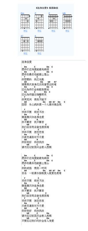 张国荣歌曲47张吉他谱