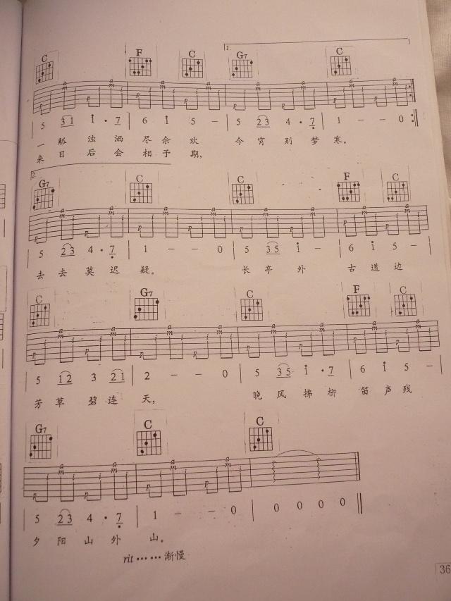 吉他独奏曲谱大全致爱丽丝
