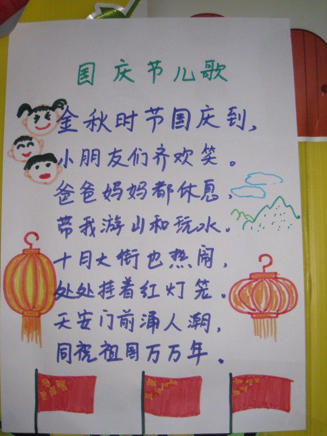 www.fz173.com_一、二年级国庆儿歌。