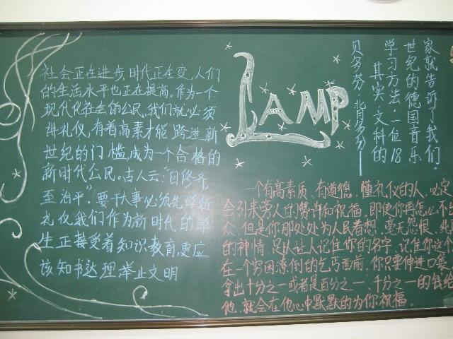 黑板报花藤边框图片