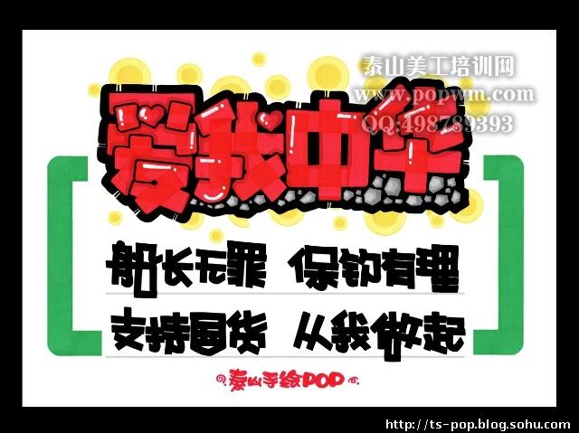 爱我中华之手绘pop海报