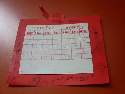 日历diy(4班)-神龙幼儿园-搜狐博客图片