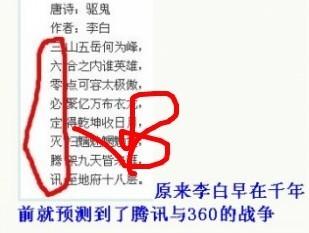 李白驱鬼诗判定三六零必定灭腾讯