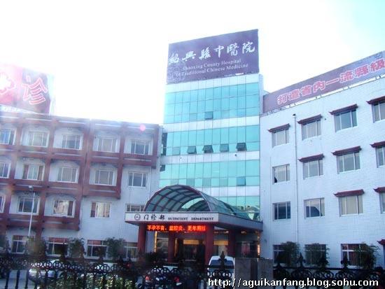 绍兴县中医院