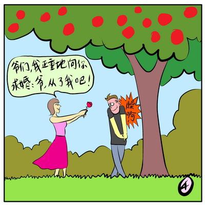 """在一棵苹果树下,女遂向男""""求婚"""""""